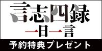 新刊『言志四録一日一言』予約キャンペーン