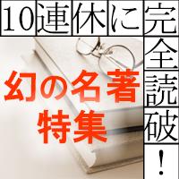 10連休に読みたい幻の名著フェア