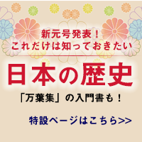 御代替わりの今学びたい日本の歴史