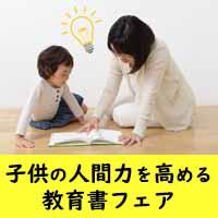子どもの人間力を高める教育書フェア
