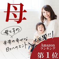 『致知』から生まれた「子育てのための人間学」『致知別冊「母」』