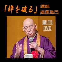 堀澤祖門老師新刊DVD