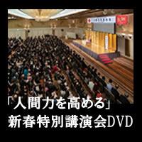 新春特別講演会DVD