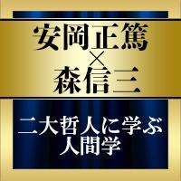 安岡正篤×森信三二大哲人に学ぶ人間学
